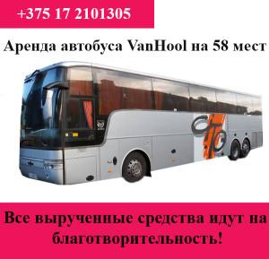 bus adv 1 pink
