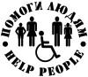МОО «Помоги людям»